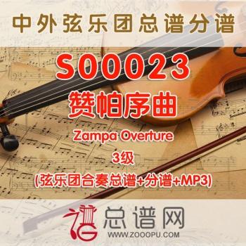 S00023.赞帕序曲Zampa Overture 3级 弦乐合奏总谱+分谱+MP3