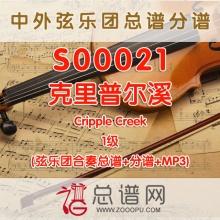 S00021.克里普尔溪 1级 Cripple Creek 弦乐合奏总谱+分谱+MP3