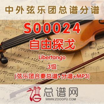 S00024.自由探戈Libertango 3级 弦乐合奏总谱+分谱+MP3