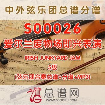 S00026.爱尔兰废物场即兴表演IRISH JUNKYARD JAM 5级 弦乐合奏总谱+分谱+MP3