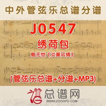 J0547.绣荷包 鲍元恺《炎黄风情》 管弦乐总谱+分谱+MP3