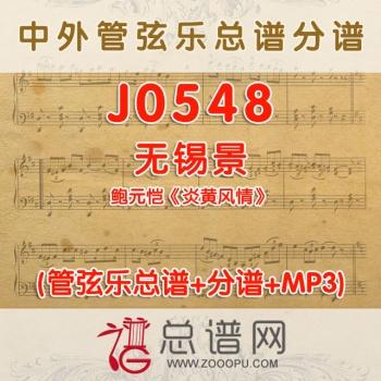 J0548.无锡景 鲍元恺《炎黄风情》 管弦乐总谱+分谱+MP3