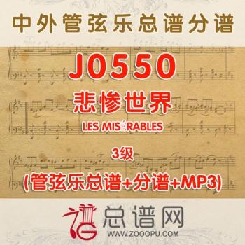 J0550.悲惨世界LES MISÉRABLES 3级 管弦乐总谱+分谱+MP3