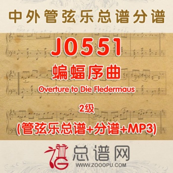 J0552.贝多芬c小调第五交响曲第三乐章 Symphony No. 5 in C minor 2.5级 管弦乐总谱+分谱+MP3