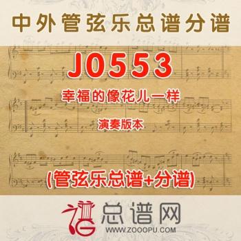 J0553.幸福的像花儿一样 演奏 管弦乐总谱+分谱