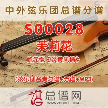 S00028.茉莉花 鲍元恺《炎黄风情》 弦乐合奏总谱+分谱+MP3