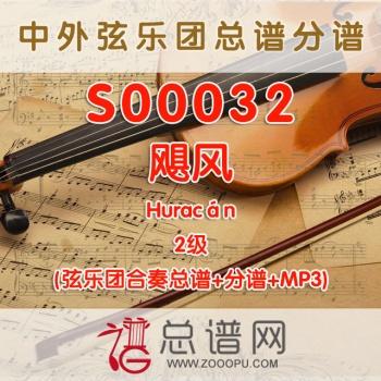S00032.飓风Huracán 2级 弦乐合奏总谱+分谱+MP3