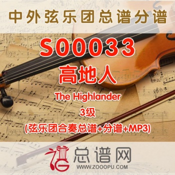 S00033.高地人The Highlander 3级 弦乐合奏总谱+分谱+MP3