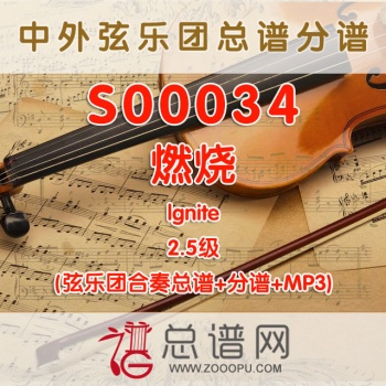 S00034.燃烧lgnite 2.5级 弦乐合奏总谱+分谱+MP3