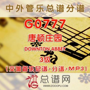 G0777.唐顿庄园DOWNTON ABBEY 3级 交响管乐总谱+分谱+MP3