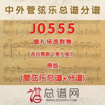 J0555.婚礼场面群舞 选自舞剧《美人鱼》管弦乐总谱+分谱