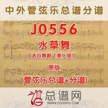 J0556.水草舞 选自舞剧《美人鱼》管弦乐总谱+分谱