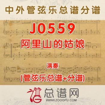 J0559.阿里山的姑娘 演奏 管弦乐总谱+分谱