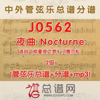 J0562.夜曲 Nocturne 选自《仲夏夜之梦》门德尔松 2级 管弦乐总谱+分谱+MP3