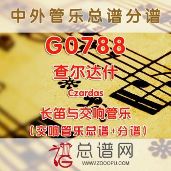 G0788.查尔达什 Czardas 长笛与交响管乐总谱+分谱