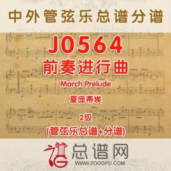 J0564.前奏进行曲March Prelude夏庞蒂埃 2级 管弦乐总谱+分谱