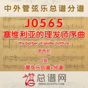 J0565.塞维利亚的理发师序曲the barber of seville ovtrture罗西尼 2级 管弦乐总谱+分谱