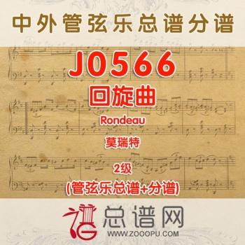 J0566.回旋曲Rondeau莫瑞特 2级 管弦乐总谱+分谱