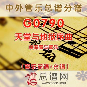G0790.天堂与地狱序曲 单簧管与管乐总谱+分谱