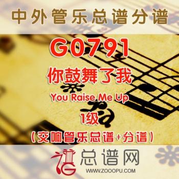 G0791.你鼓舞了我You Raise Me Up 1级 交响管乐总谱+分谱