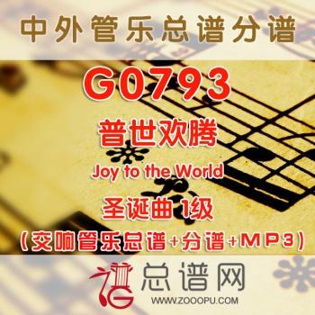 G0793.普世欢腾Joy to the World圣诞 1级 管乐总谱+分谱+MP3