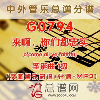 G0794.来啊,你们都忠实o'come all ye faithful 圣诞1级 交响管乐总谱+分谱+MP3