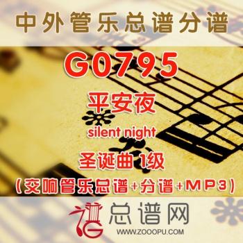 G0795.平安夜silent night 圣诞曲 1级 交响管乐总谱+分谱+MP3