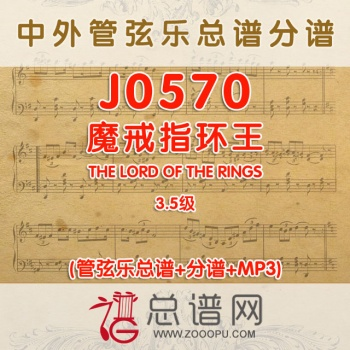 J0570.魔戒指环王THE LORD OF THE RINGS 3.5级 管弦乐总谱+分谱+MP3