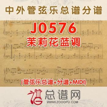 J0576.茉莉花蓝调 管弦乐总谱+分谱+MIDI