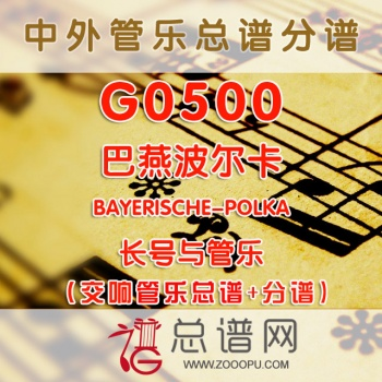 G0500.巴燕波尔卡 长号与管乐队总谱+分谱