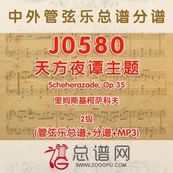 J0580.天方夜谭主题(Scheherazade, Op.35)里姆斯基柯萨科夫2级 管弦乐总谱+分谱+MP3