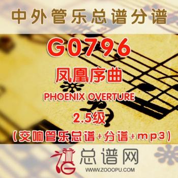 G0796.凤凰序曲PHOENIX OVERTURE 2.5级 交响管乐总谱+分谱+MP3