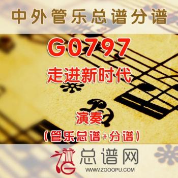 G0797.走进新时代 演奏  管乐总谱+分谱