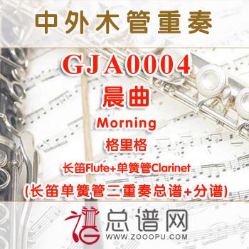 GJA0004.晨曲Morning 格里格 长笛单簧管二重奏总谱+分谱