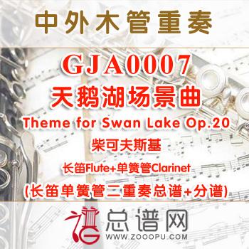 GJA0007.天鹅湖场景曲Theme for Swan Lake Op.20 柴可夫斯基 长笛单簧管二重奏总谱+分谱