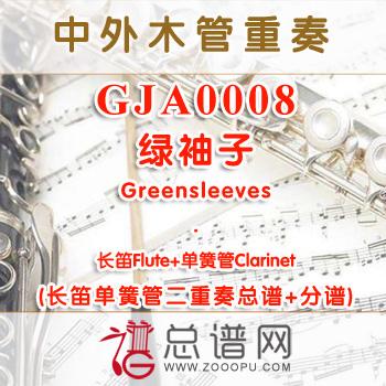 GJA0008.绿袖子Greensleeves长笛单簧管二重奏总谱+分谱
