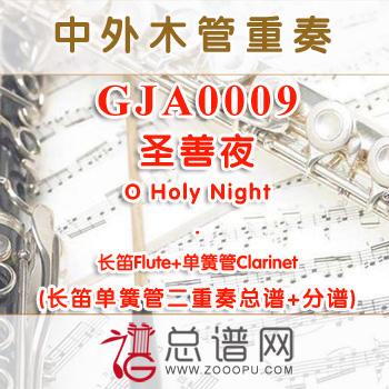 GJA0009.圣善夜O Holy Night长笛单簧管二重奏总谱+分谱