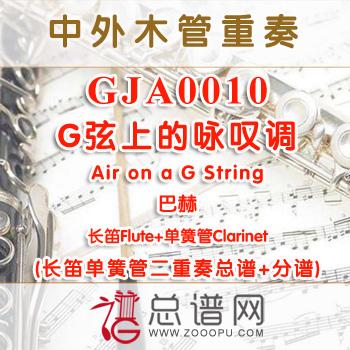 GJA0010.G弦上的咏叹调Air on a G String 巴赫 长笛单簧管二重奏总谱+分谱
