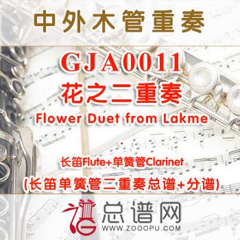 GJA0011.花之二重奏Flower Duet from Lakme 长笛单簧管二重奏与钢琴总谱+分谱