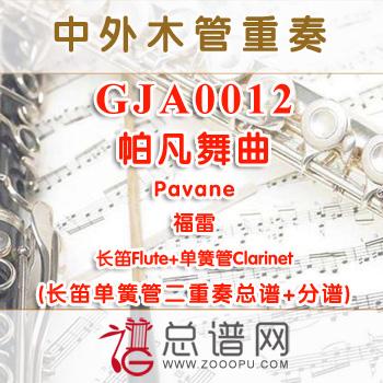GJA0012.帕凡舞曲Pavane福雷 长笛单簧管二重奏总谱+分谱