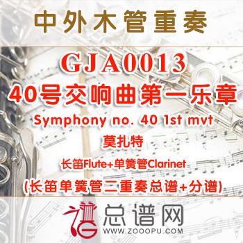 GJA0013.莫扎特40号交响曲第一乐章Symphony no. 40 1st mvt长笛单簧管二重奏总谱+分谱