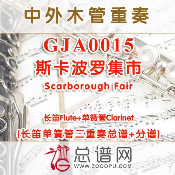 GJA0015.斯卡波罗集市Scarborough Fair长笛单簧管二重奏总谱+分谱