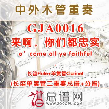GJA0016.来啊,你们都忠实o'come all ye faithful长笛单簧管二重奏总谱+分谱