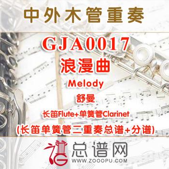 GJA0017.浪漫曲 Melody舒曼 长笛单簧管二重奏总谱+分谱