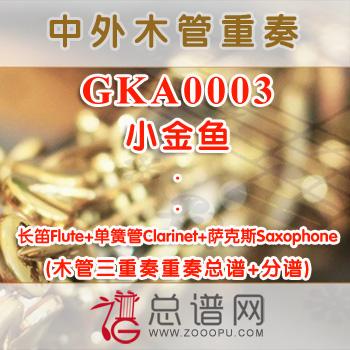 GKA0003.小金鱼 长笛单簧管萨克斯木管三重奏总谱+分谱