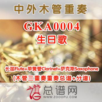 GKA0004.生日歌 长笛单簧管萨克斯木管三重奏总谱+分谱