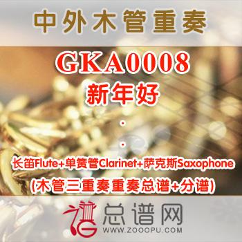 GKA0008.新年好 长笛单簧管萨克斯木管三重奏总谱+分谱