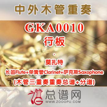 GKA0010.行板 莫扎特 长笛单簧管萨克斯木管三重奏总谱+分谱