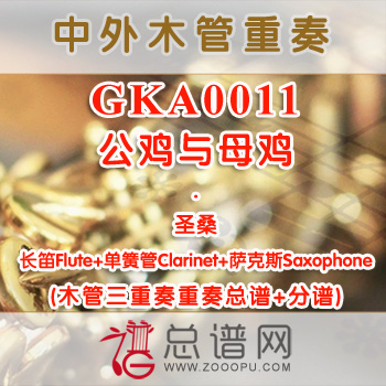 GKA0011.公鸡与母鸡 圣桑 长笛单簧管萨克斯木管三重奏总谱+分谱