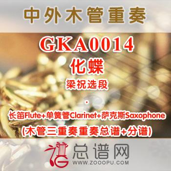 GKA0014.化蝶 梁祝选段 长笛单簧管萨克斯木管三重奏总谱+分谱